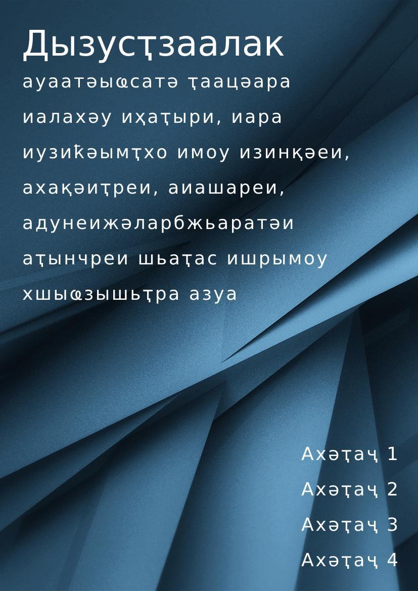 Abkhaz handbook example