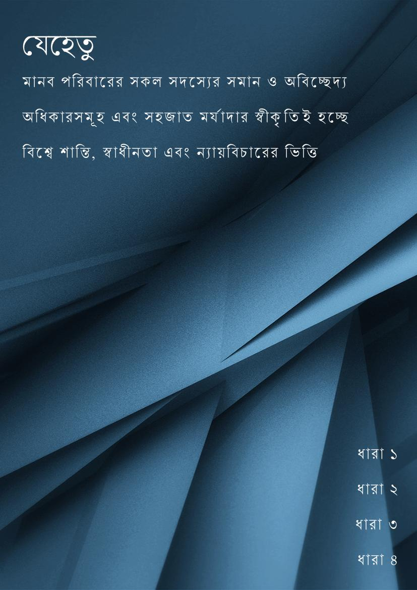 Bengali handbook example