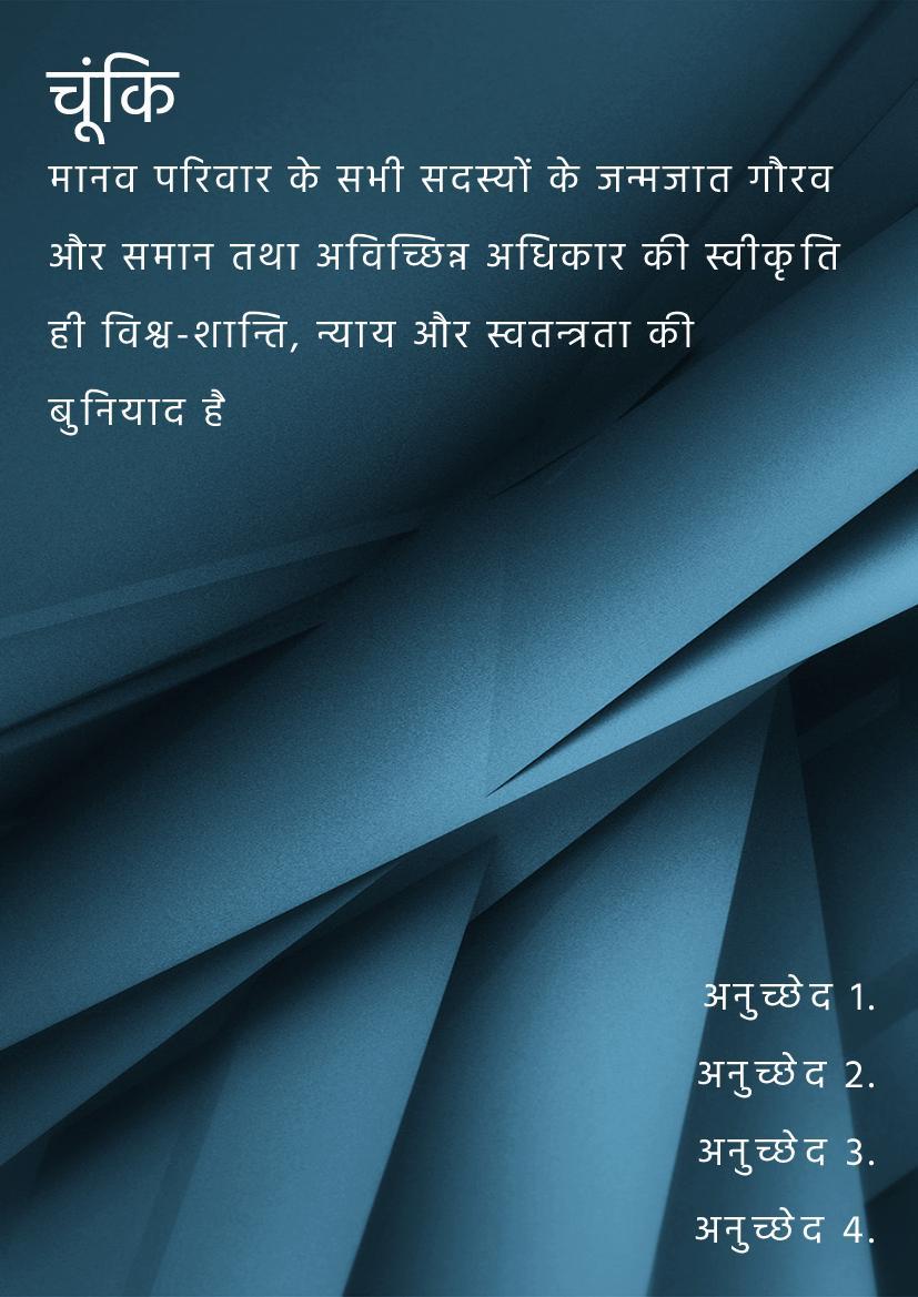 Hindi handbook example