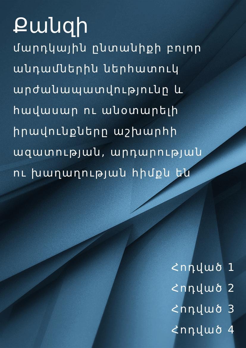 Armenian handbook example