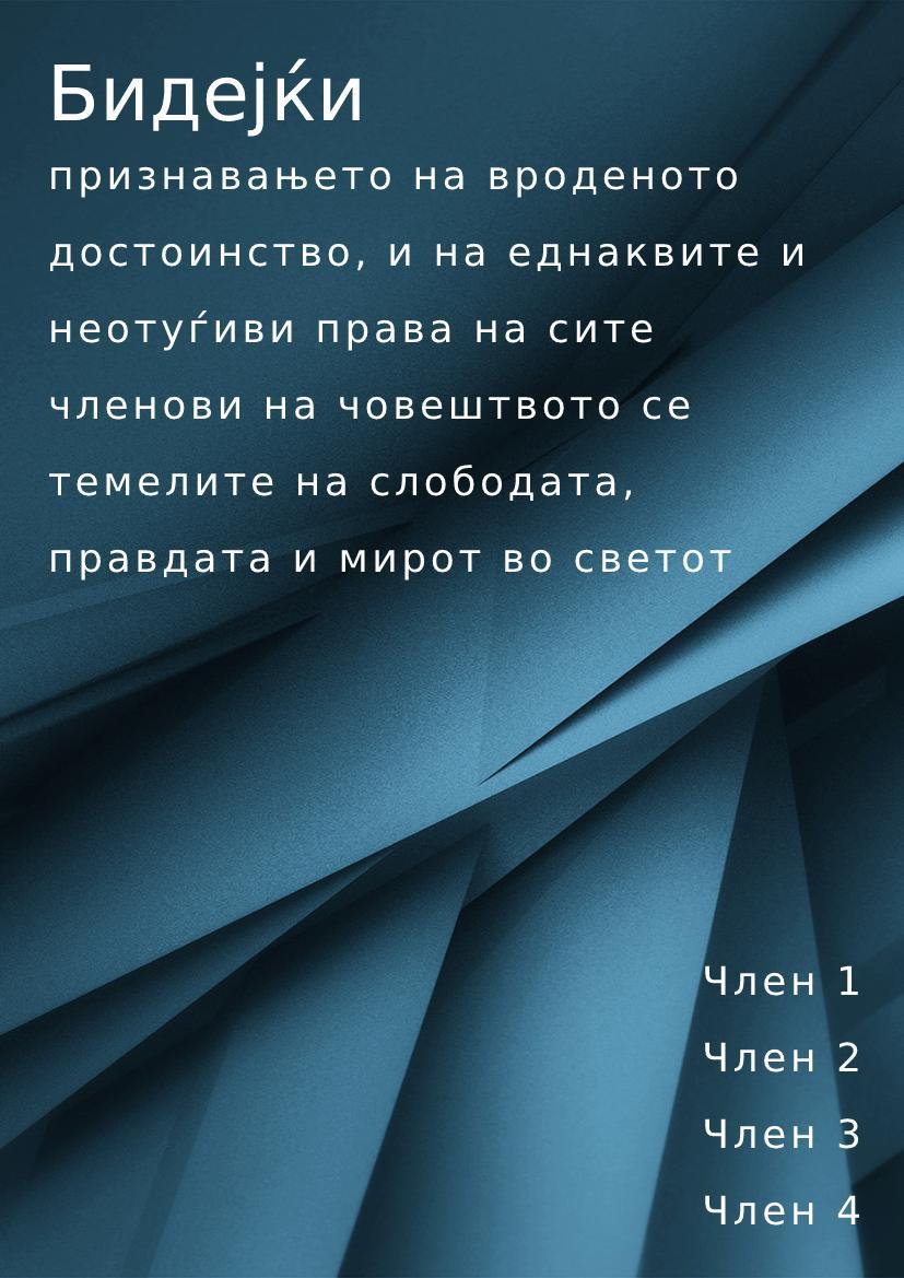 Macedonian handbook example