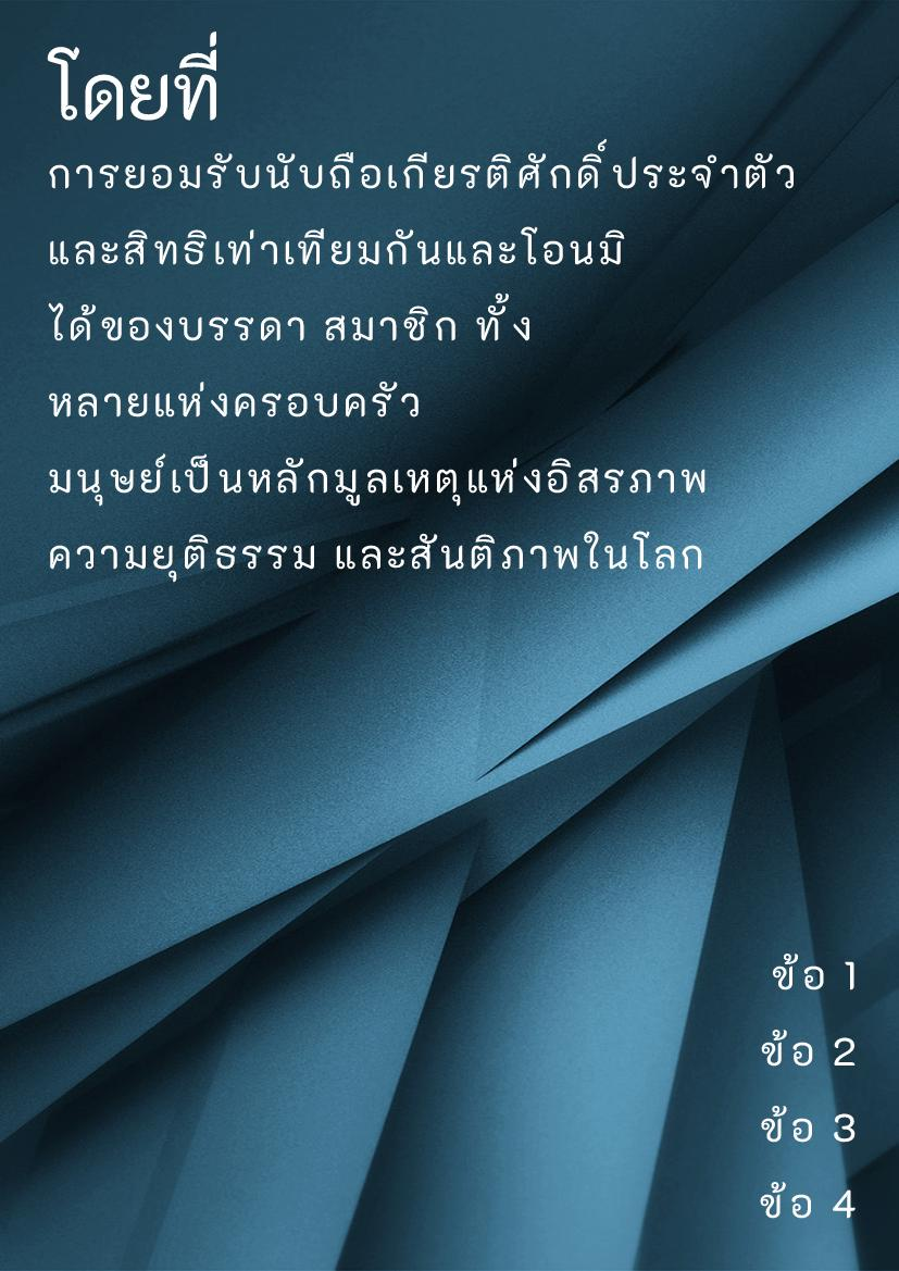 Thai handbook example